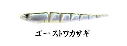 Gosutowakasagi